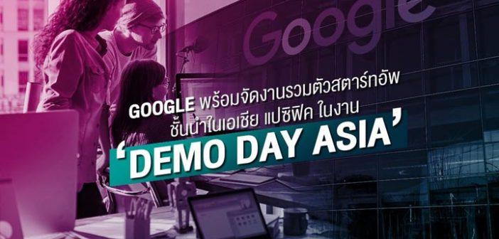 Demo Day Asia là gì? Demo day Asia có lợi ích gì?