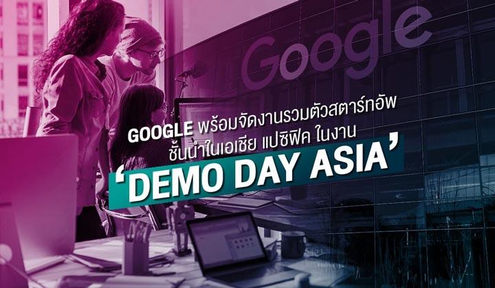 google demoday asia